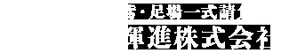 輝進株式会社